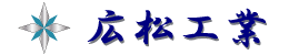 株式会社広松工業